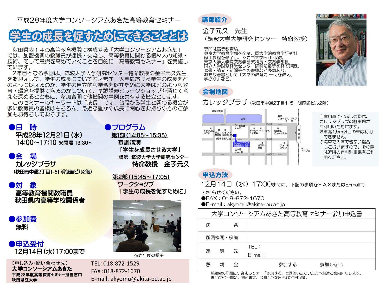秋田 県立 大学 メール