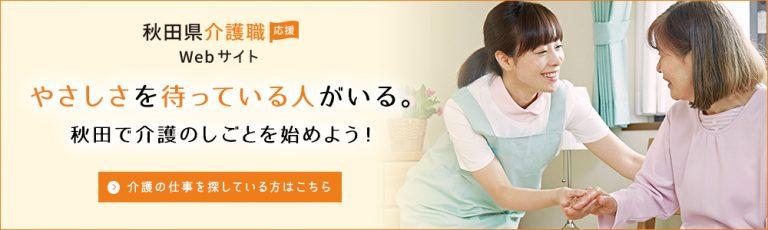 秋田県介護職応援Web(秋田県社会福祉協議会)