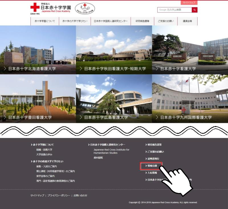 学校法人日本赤十字学園