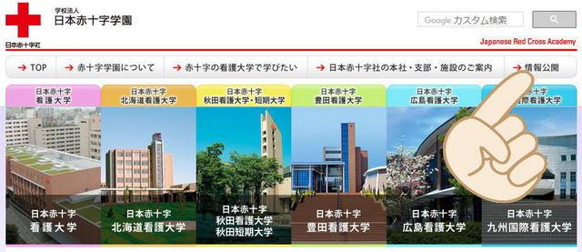 日本赤十字学園