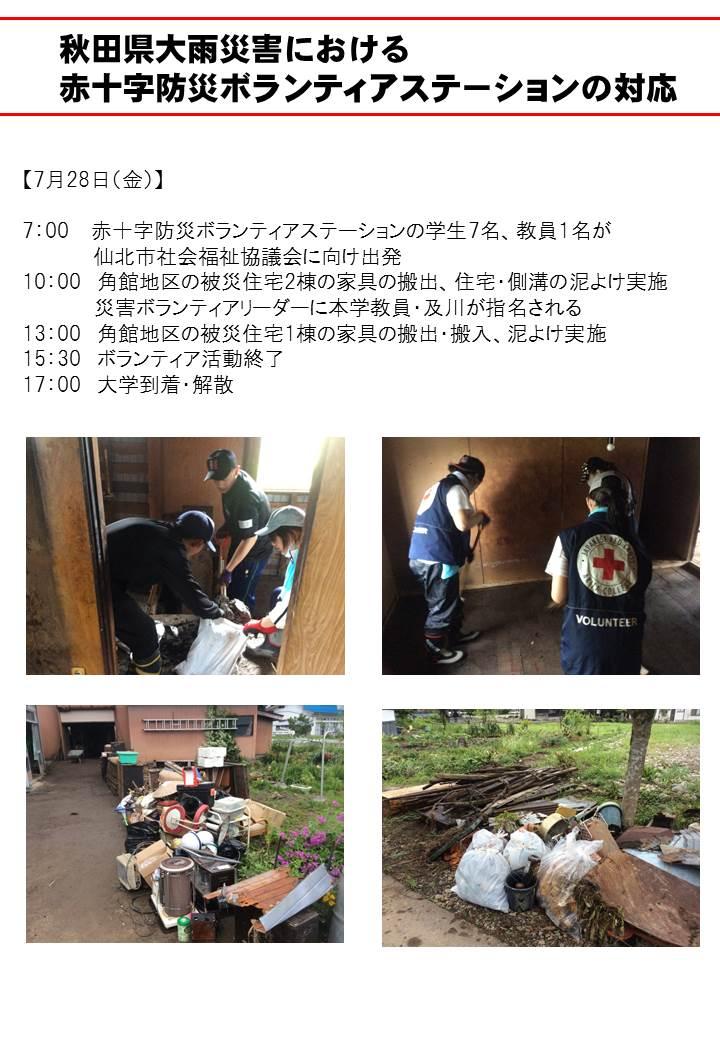 赤十字防災ボランティアステーションの対応1