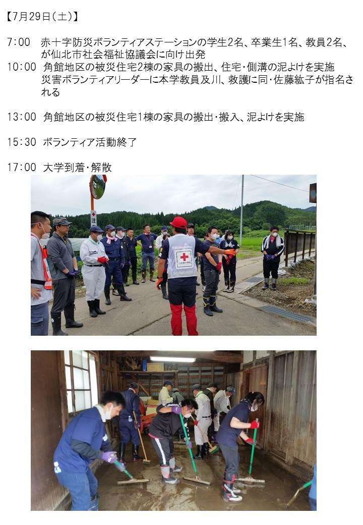 赤十字防災ボランティアステーションの対応2