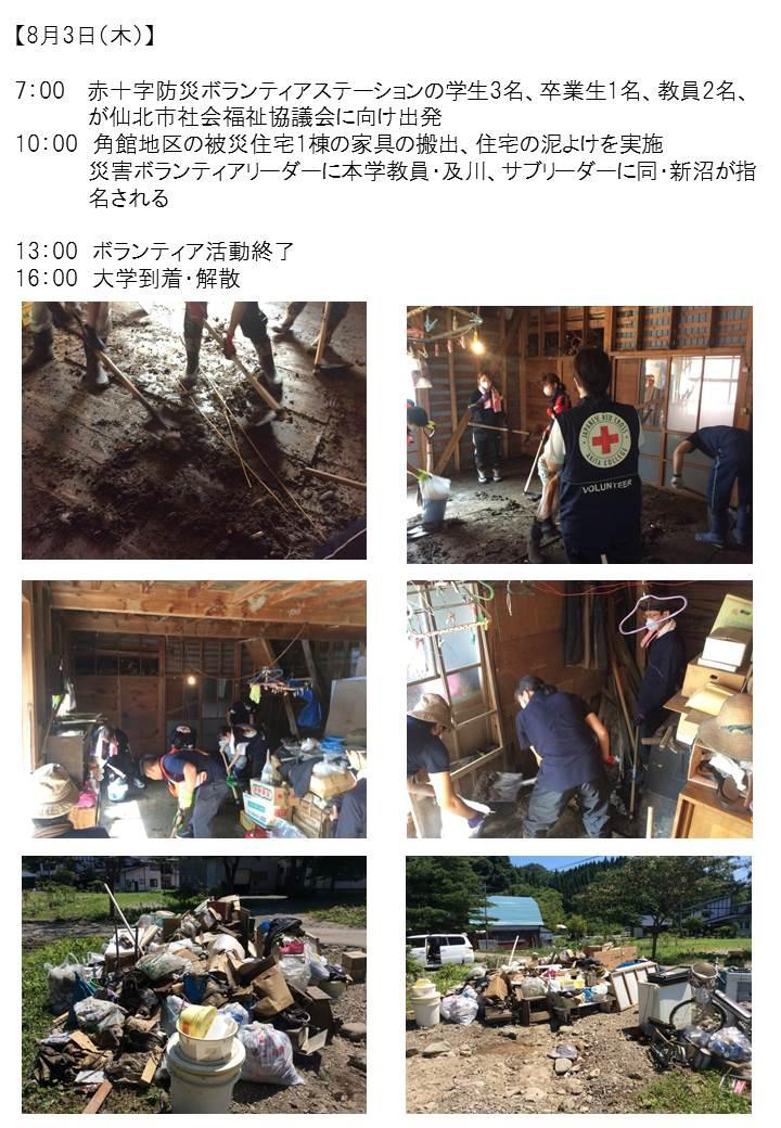 赤十字防災ボランティアステーションの対応3