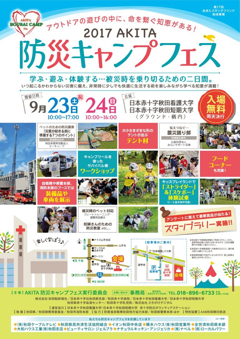 2017AKITA防災キャンプフェス