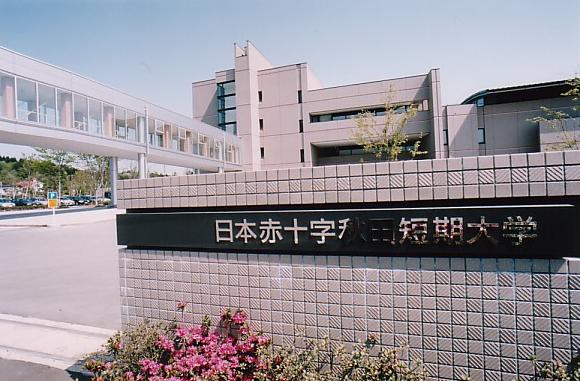 日本赤十字秋田短期大学正門
