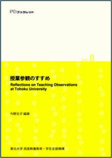 PDブックレットVol.8「授業参観のすすめ」