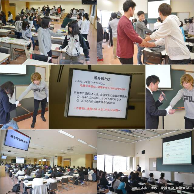 学生の身を守る講習会