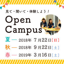 2018年度の『オープンキャンパス』開催予定