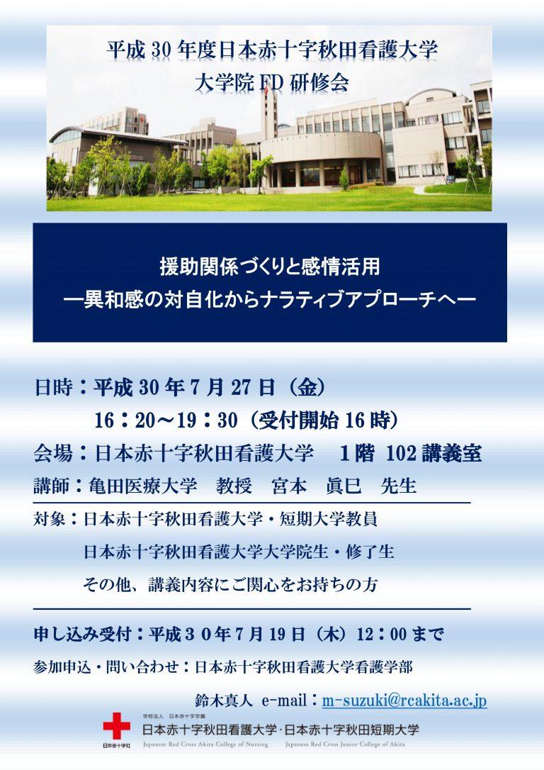 大学院FD宮本眞巳先生