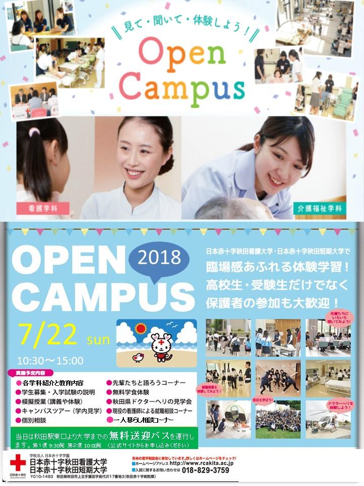 夏のオープンキャンパス2018