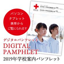 デジタルパンフレット 2019年学校案内パンフレット