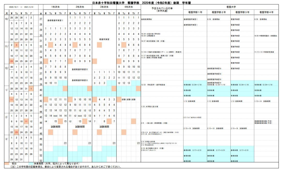 日本赤十字秋田看護大学看護学部2020年度(令和2年度)後期学年暦