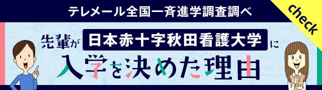 テレメール全国一斉進学調査調べ「先輩が日本赤十字秋田看護大学に入学を決めた理由」