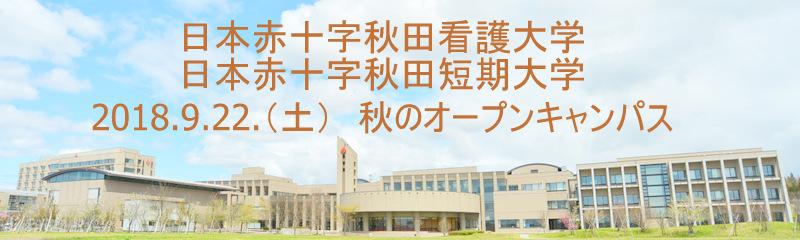 2018秋のオープンキャンパス