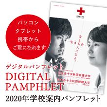 日本赤十字秋田看護大学・日本赤十字秋田短期大学デジタルパンフレット