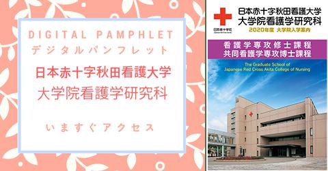 日本赤十字秋田看護大学大学院デジタルパンフレット