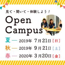 見て・聞いて・体験しよう!Open Campus。夏は2019年7月21日日曜日、秋は2019年9月21日土曜日、春は2020年3月20日金曜日に開催予定。