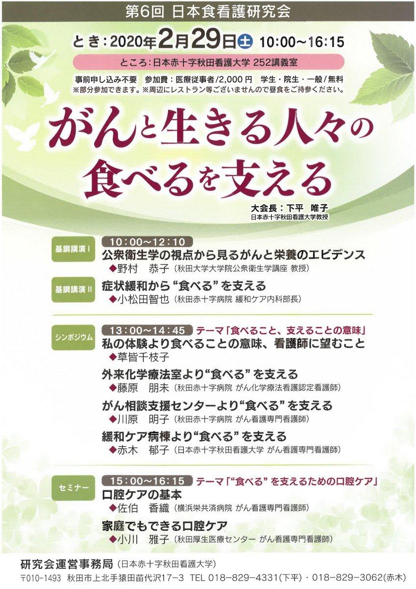 第6回日本食看護研究会が本学で開催されます(2020.2.29)