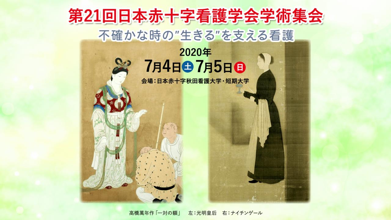 第21回日本赤十字社看護学会学術集会 2020年7月4日土曜日、5日日曜日開催。会場・日本赤十字秋田看護大学。