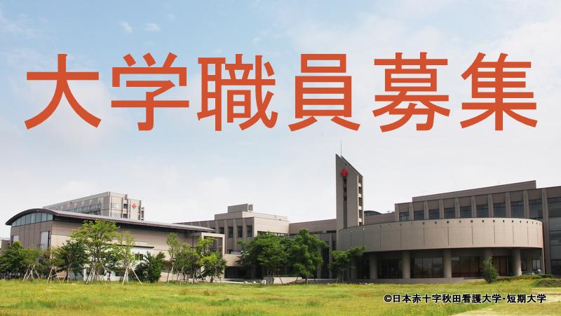 日本赤十字秋田看護大学では事務職員を募集します