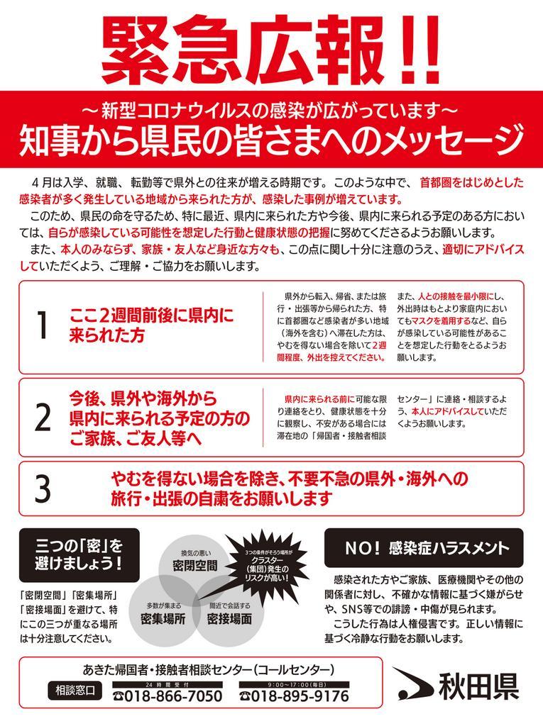 コロナ 感染 者 の 秋田 ウイルス
