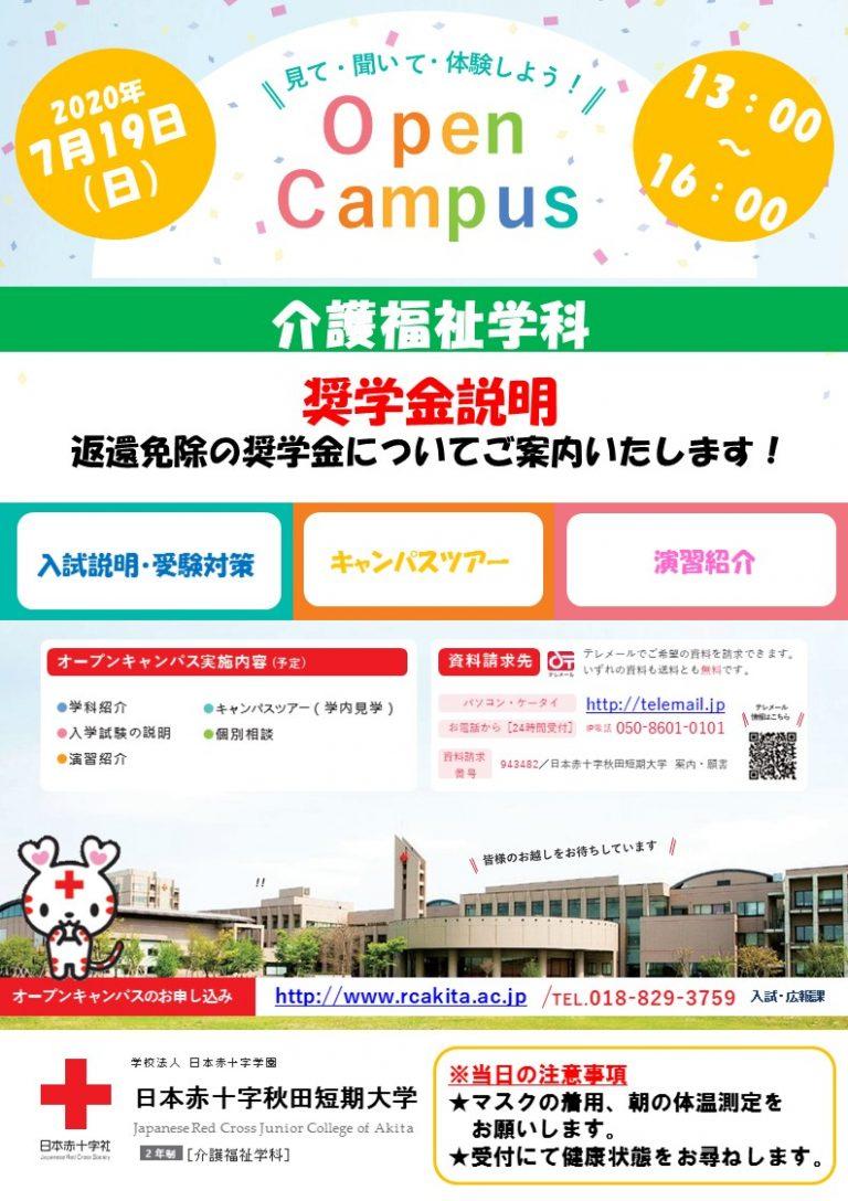 介護福祉学科オープンキャンパス