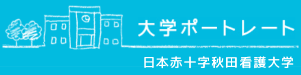 大学ポートレート  日本赤十字秋田看護大学
