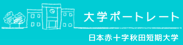 大学ポートレート 日本赤十字秋田短期大学