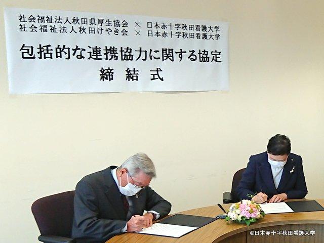 社会福祉法人秋田県厚生協会 理事長 秋山宣二様と協定書に署名