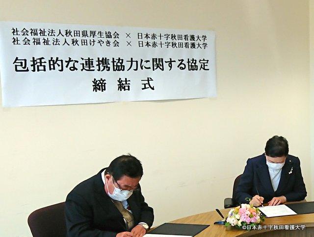 社会福祉法人秋田けやき会 理事長 伊藤 智様と協定書に署名
