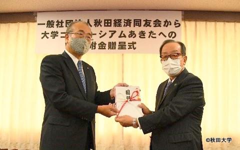 10月15日に秋田大学で行われた寄附金贈呈式