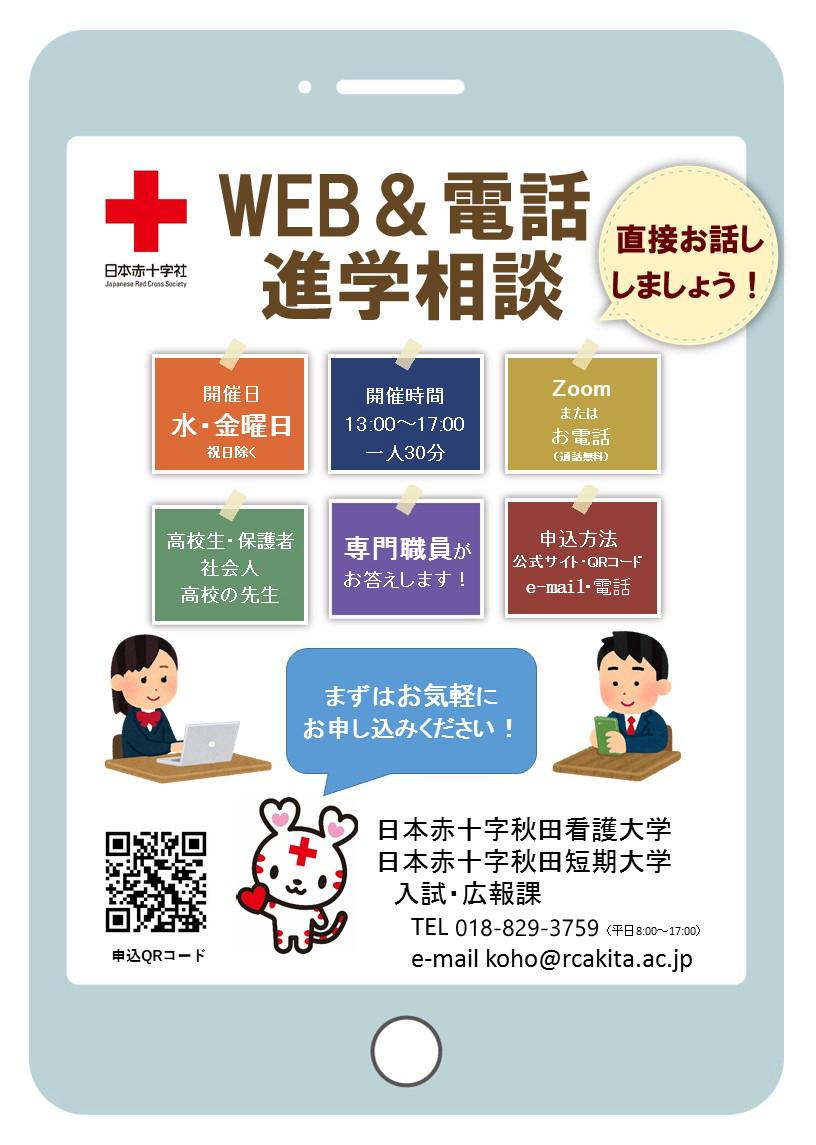 「WEB & 電話 進学相談」をご利用ください(水・金曜日開催)