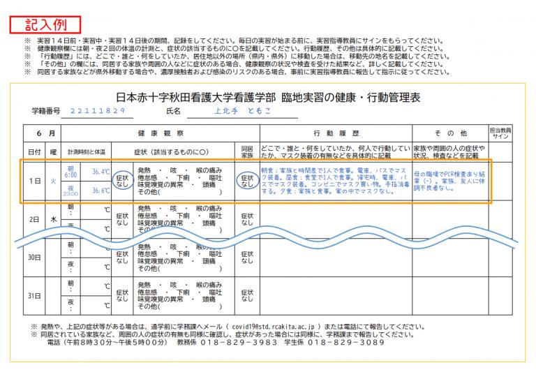 日本赤十字秋田看護大学看護学部 臨地実習の健康・行動管理表